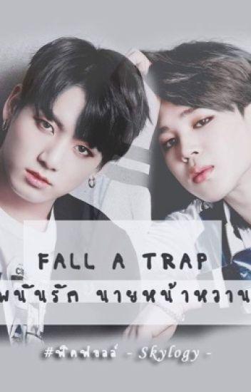 Fall a Trap (Kookmin) #ฟิคฟอลล์