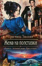 Жена На Полставки. Кристина Зимняя by YaLuDe