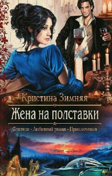 Жена На Полставки. Кристина Зимняя