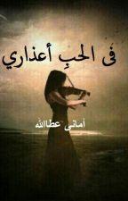 فى الحب أعذاري ( يعاد نشرها كاملة ) by AmanyAttaallah