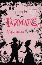 "Керстин Гир -""Таймлесс: Рубиновая книга"" (оригинал) by MalaIrka"