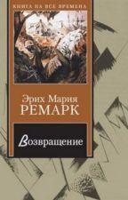 Эрих Мария Ремарк - Возвращение by Vero_nik_a