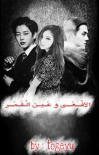 Viper and appointed the moon || الأفعى و عين القمر  by togeyu