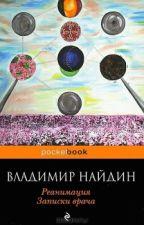 Владимир Найдин - Реанимация. Записки Врача by AnastasiaGradova24