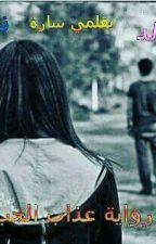 رواية عذاب الحب by novels_sara1