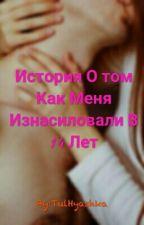 История О том Как Меня Изнасиловали В 14 Лет by TulHyashka