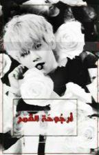 أُرجوحة القَمر ~ by maive_