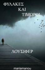 Φύλακες και Τιμωροί: Λούσιφερ (Βιβλίο 4) by MariaManou