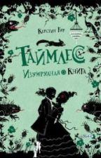 "Керстин Гир - ""Таймлесс: Изумрудная книга"" (оригинал) by MalaIrka"