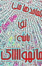 شد حيلك يخلكي المحب زفته اليوم                       (مايستاهلك) by Habosha90