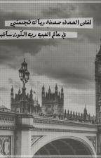 أغلى الصدف صدفه وياك تجمعني من عالم الغيب رب الكون سايقها by HaboOoshy