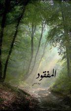 المفقود by tabola03
