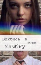 Влюбись в мою улыбку  by __Staicy__