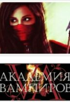 Академия Вампиров. Навечно С Тобой. by _pika_13