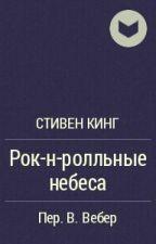 "Стивен Кинг ""Рок-н-ролльные небеса"" by mikklaymons"