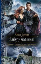 Забудь моё имя by Anastasiya01022002