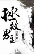 Cứu vớt chủ giác - Trương Thúc Thúc I  by lamdubang