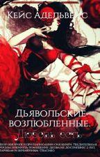 Дьявольские Возлюбленные. Любовь есть. by Anastasia_Aidar