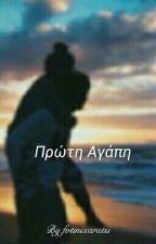 Πρώτη Αγάπη  by fotinixaratsi