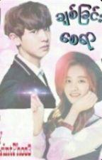 ခ်စ္ျခင္းေစရာ (Hiatus) by ChansooAeriPhoo