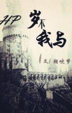 [ HP ] Tuổi không ta cùng với - Triều Thổi Mộng by lamdubang