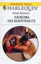 ЛЮБОВЬ ПО КОНТРАКТУ by AbSiAb