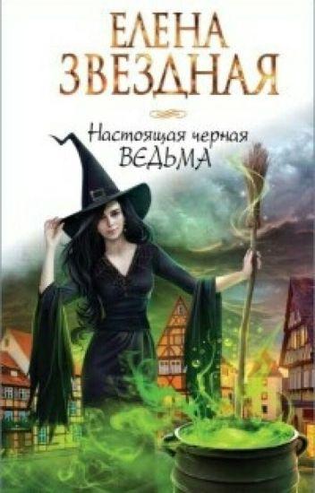 Настоящая черная ведьма. Елена Звёздная.