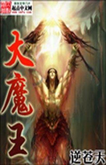 [Huyền Ảo] Đại Ma Vương ~ 大魔王 ( Full )