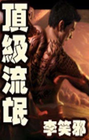 [Đô Thị] Đỉnh Cấp Lưu Manh ~ 顶级流氓