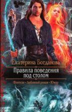 Правила поведения под столом by Anastasiya01022002