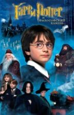 Гарри Поттер и философский камень by Nana3R