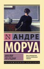 Андре Моруа - Фиалки по средам. by BridgeToClaraland