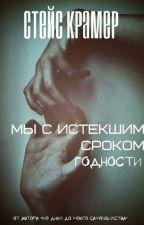 """""""Мы с истекшим сроком годности"""" - Стейс Крамер.  by SofiaFrost5"""