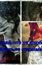 Пообещай, что не влюбишься 2: Новая жизнь, со старыми ранами  by Solneshko08