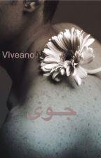 جــوى by Viveano