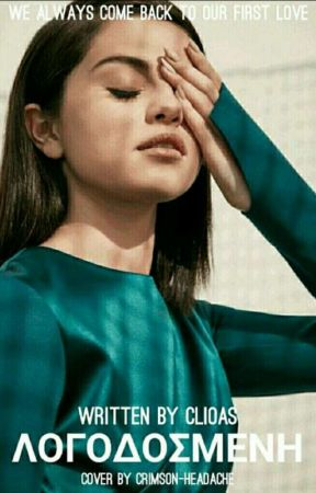 Σελίνα Γκόμεζ λίστα γνωριμιών