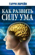 Как развить силу ума by sonchik99