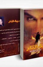 مقتطفات من رواية بريق النار by AmanyAttaallah