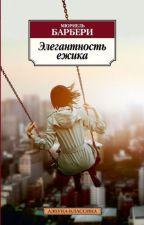 Мюриель Барбери - Элегантность ежика. by BridgeToClaraland