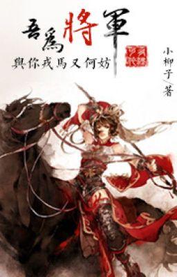 Đọc truyện Ta là tướng quân - Tiểu Liễu Tử.