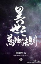 Dị thế chi vạn vật pháp tắc - Tiêu Đường Đông Qua by xavien2014