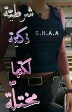 """شرطية ذكية لكنها مختلة """"تحديث بطيء"""" by Me23456789"""