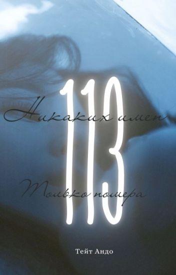 Я - 113 [I - 113]