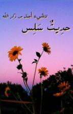 حَدِيثٌ سَلِس by RAYTAE02