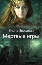 Мертвые игры. Елена Звездная by kolibry903