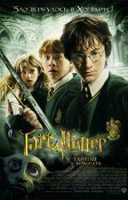 Гарри Поттер и Тайная комната. (Оригинал на русском) by yu_hoff