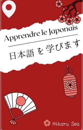 Apprendre le japonais | 日本語を学びます
