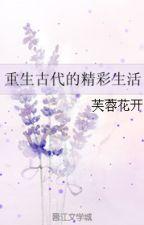 Trọng sinh cổ đại đích tinh thải sinh hoạt - Phù Dung Hoa Khai by xavien2014