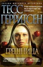 (часть 3)Грешница-Тесс Герритсен by Devil-blood