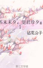 [BH] [Nữ biến nam] Tô mạt tịch, vọng quân trân tịch (gl) by akito_sohma92